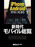 iPhone&Android登場で始まる新時代モバイル総覧
