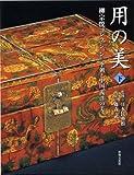 用の美 下巻 柳宗悦コレクション—李朝と中国、西洋の美