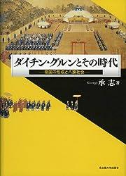 ダイチン・グルンとその時代 -帝国の形成と八旗社会-