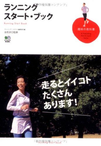 ランニング・スタート・ブック (趣味の教科書)