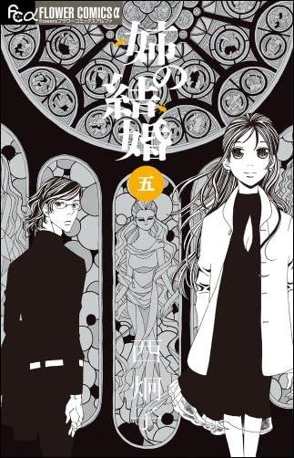 姉の結婚 5 (フラワーコミックス)