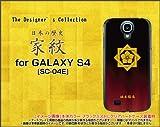 GALAXY S4 [SC-04E] ハードケース 家紋(其の肆)坂本龍馬