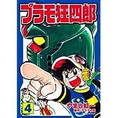 プラモ狂四郎(4) (講談社漫画文庫)