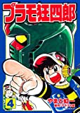 プラモ狂四郎(4) (講談社漫画文庫 や 12-4)