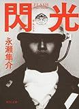 閃光 (角川文庫)