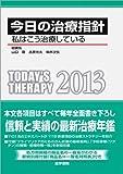 今日の治療指針 2013年版 ポケット判 私はこう治療している