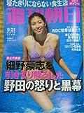 週刊朝日 2012年9月21日号