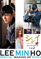 イ・ミンホのシンイ-信義-<スペシャル・メイキング> vol.2 [DVD]