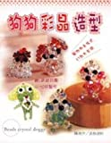 Dog the Caijing modeling (B. Paperback) (Traditional Chinese Edition)
