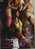 マイクロビキニ セクシー レズ ダンス [DVD]