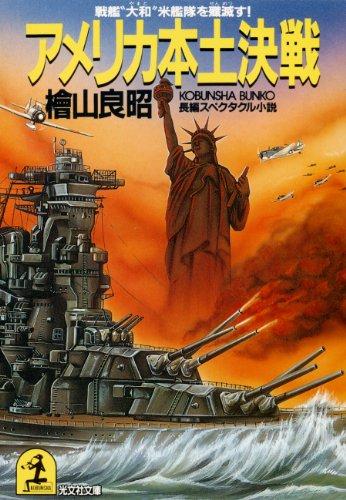 アメリカ本土決戦~戦艦〃大和〃米艦隊を殲滅す!~ 光文社文庫