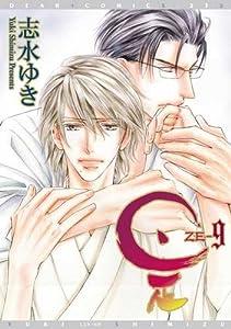 是-ZE- (9) (ディアプラスコミックス)