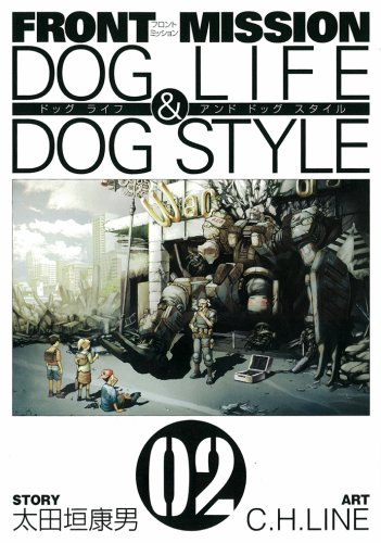 FRONT MISSION DOG LIFE&DOG STYLE (2)