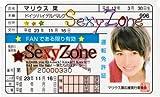 SEXYZONE/SEXYZONE 免許証【マリウス葉】