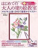 はじめての大人の塗り絵教室---よくわかる80分DVD付き (大人の塗り絵)