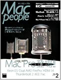 MacPeople 2014年2月号<MacPeople> [雑誌] (マックピープル)