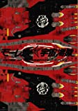 【映画パンフレット】 『モーレツ宇宙海賊 ABYSS OF HYPERSPACE 亜空の深淵』 出演(声):小松未可子.下田麻美.花澤香菜