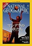 NATIONAL GEOGRAPHIC (ナショナル ジオグラフィック) 日本版 2010年 06月号 [雑誌]