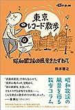 ����쥳���ɻ���: ���²��ؤ����ʤ��ͤ� (TOKYO NEWS BOOKS)