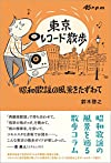 昭和の歌謡曲で歌われた東京の風景