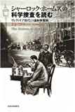 シャーロック・ホームズの科学捜査を読む