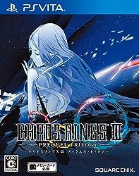 プレイステーション・ヴィータ ケイオスリングス3 プリクエル・トリロジー