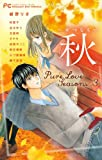 Pure Love Seasons 3 秋~せつなく~: Betsucomi Best selection (フラワーコミックススペシャル)