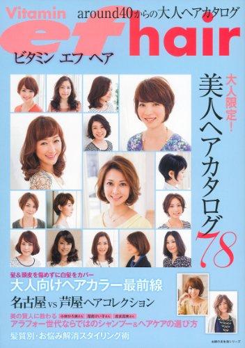 Vitamin ef hair 2013年号 大きい表紙画像