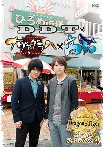 小野大輔・近藤孝行の夢冒険~Dragon&Tiger~ ファンディスク4 DDT×ナヴァグラハ×高知 [DVD]