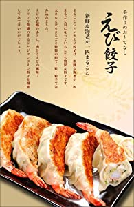 静岡のまるごとジャンボえび餃子(遅れてごめんね父の日ギフト)