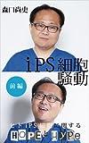 iPS細胞騒動〜ヒトiPS細胞に関するHopeとHype〜(前編)