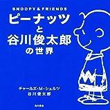 ピーナッツと谷川俊太郎の世界 SNOOPY&FRIENDS