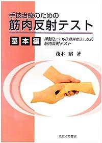 手技治療のための筋肉反射テスト 基本編