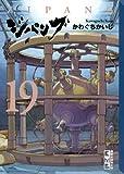 ジパング(19) (講談社漫画文庫)