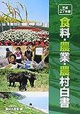 食料・農業・農村白書〈平成27年版〉