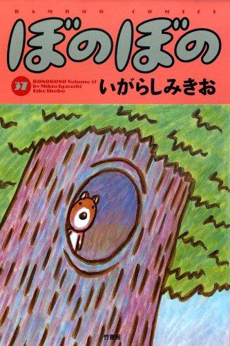 ぼのぼの 37 (バンブーコミックス )