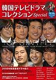 韓国テレビドラマコレクション Special (DVD付)