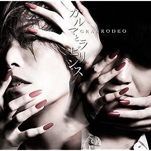 カルマとラビリンス(初回限定盤)(DVD付)