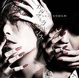カルマとラビリンス(初回限定盤)(DVD付)/