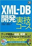 XML-DB開発 実技コース