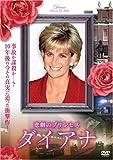 悲劇のプリンセス ダイアナ [DVD]