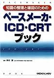 知識の整理と確認のためのペースメーカ・ICD・CRTブック