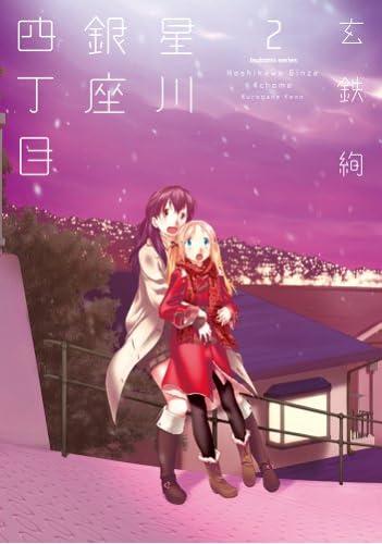 星川銀座四丁目 (2) (まんがタイムKRコミックス つぼみシリーズ)