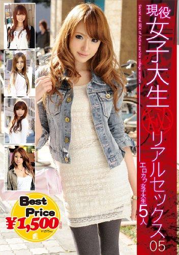 現役女子大生秘リアルセックス 05 [DVD]