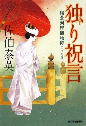 独り祝言―鎌倉河岸捕物控〈13の巻〉