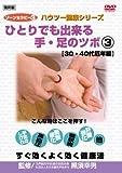 ゾーンセラピー3 ひとりでも出来る手・足のツボ3 【30・40代厄年編】 [DVD]