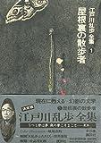 江戸川乱歩全集〈第1〉屋根裏の散歩者 (1969年)