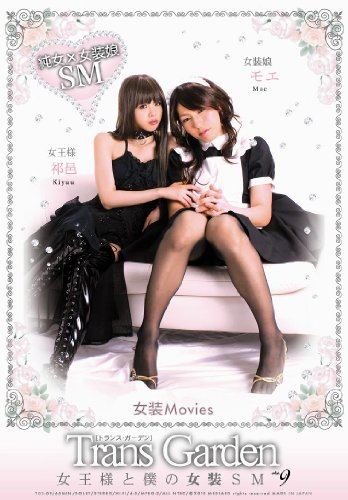 トランスガーデン 女王様と僕の女装SM Act.9 [DVD]