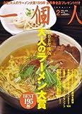 一個人 (いっこじん) 2008年 02月号 [雑誌]