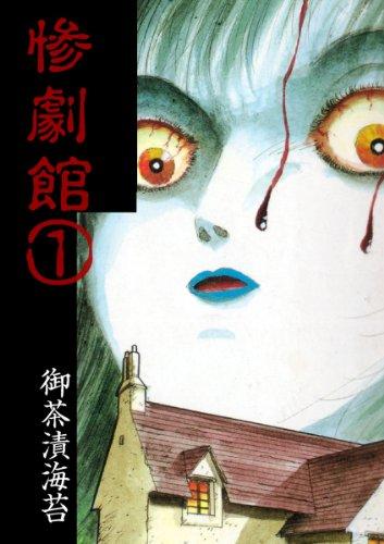 惨劇館 1 グループ・ゼロ